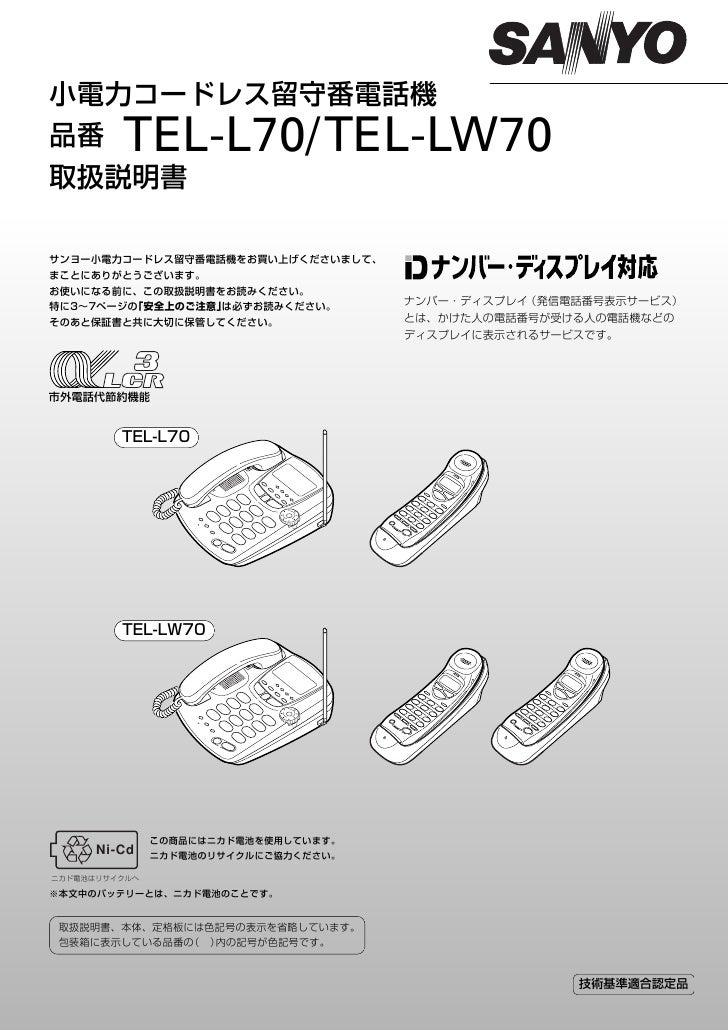 TEL-L70/TEL-LW70     Ni-Cd