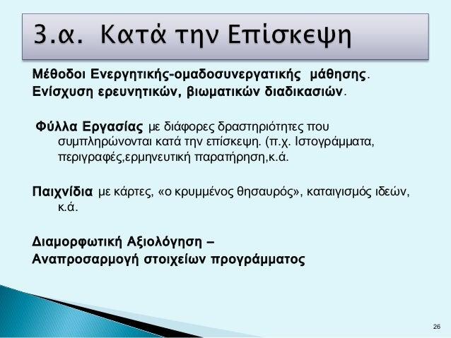 Μέθοδοι Ενεργητικής-ομαδοσυνεργατικής μάθησης .Ενίσχυση ερευνητικών, βιωματικών διαδικασιών .Φύλλα Εργασίας με διάφορες δρ...