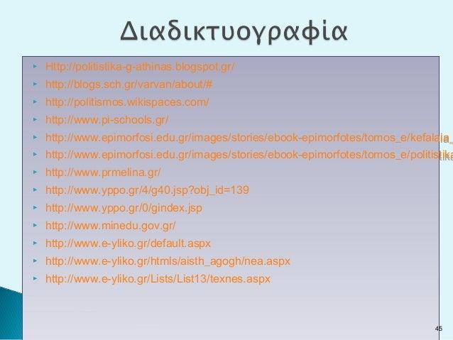    Http://politistika-g-athinas.blogspot.gr/   http://blogs.sch.gr/varvan/about/#   http://politismos.wikispaces.com...