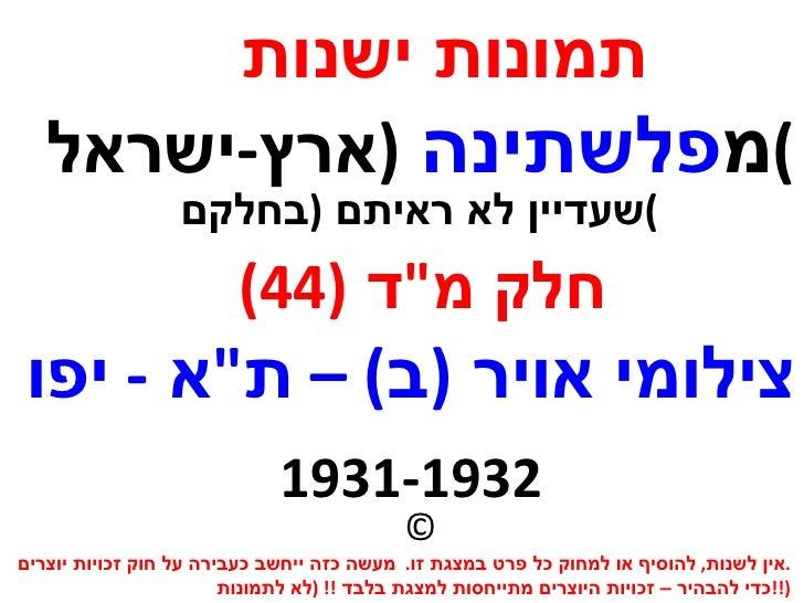 """תמונות ישנות מ פלשתינה   ( ארץ - ישראל ) שעדיין לא ראיתם  ( בחלקם ) חלק מ """" ד  (44)  אין לשנות ,  להוסיף או למחוק כל ..."""