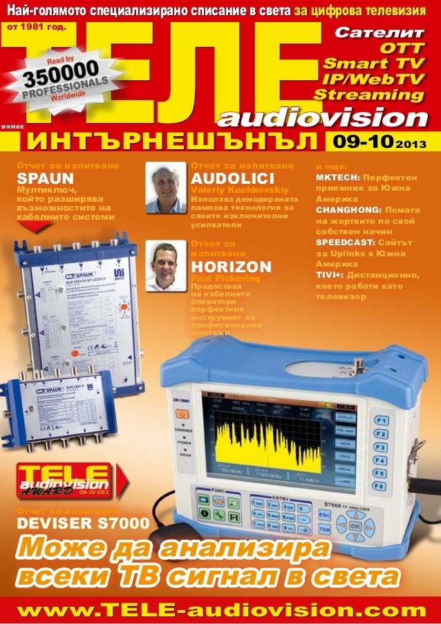 09-10/2013 www.TELE-audiovision.com Отчет за изпитване HORIZON Paul Pickering Предоставя на кабелните оператори перфектния...