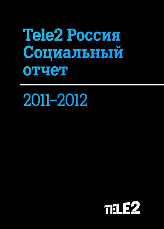 Tele2 Россия Социальный отчет 2011–2012