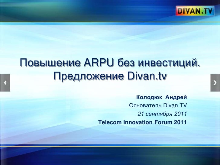 Повышение ARPU без инвестиций.     Предложение Divan.tv                         Колодюк Андрей                       Основ...
