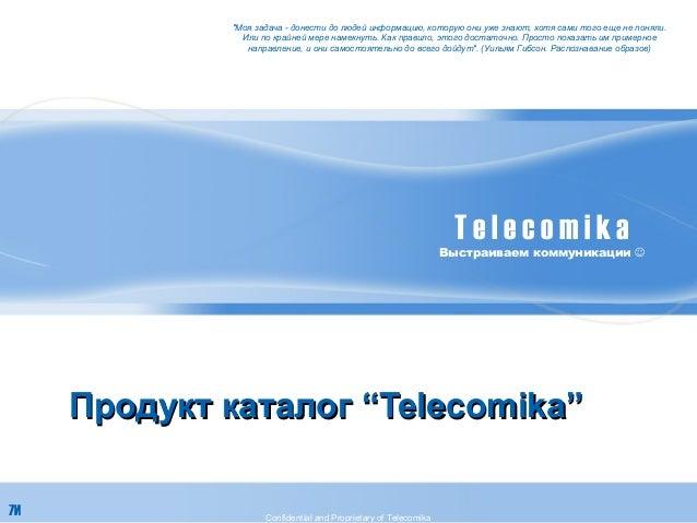 Confidential and Proprietary of Telecomika T e l e c o m i k a Выстраиваем коммуникации  7И Продукт каталогПродукт катало...
