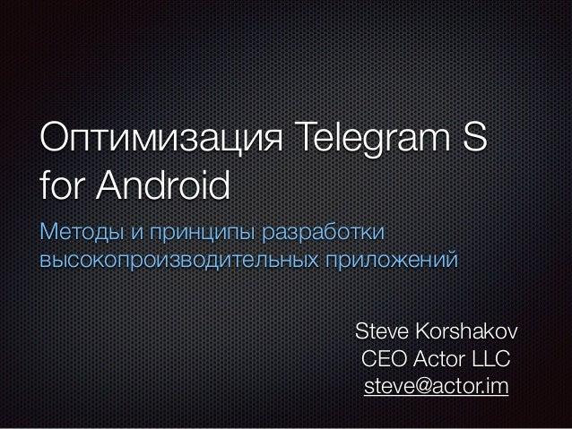 Оптимизация Telegram S for Android Методы и принципы разработки высокопроизводительных приложений Steve Korshakov CEO Acto...