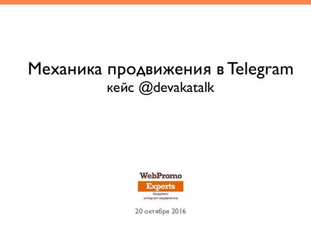 Механика продвижения в Telegram кейс @devakatalk 20 октября 2016