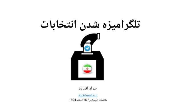 انتخابات شدن تلگرامیزه افتاده جواد امیرکبیر دانشگاه/16اسفند1394 socialmedia.ir