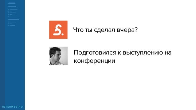 Hi, It's time for standup meeting. What did you do yesterday? I was working on a technical debt Что ты сделал вчера? Подг...