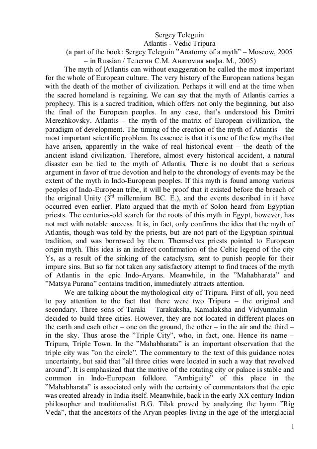 "Sergey Teleguin Atlantis - Vedic Tripura (a part of the book: Sergey Teleguin ""Anatomy of a myth"" – Moscow, 2005 – in Russ..."