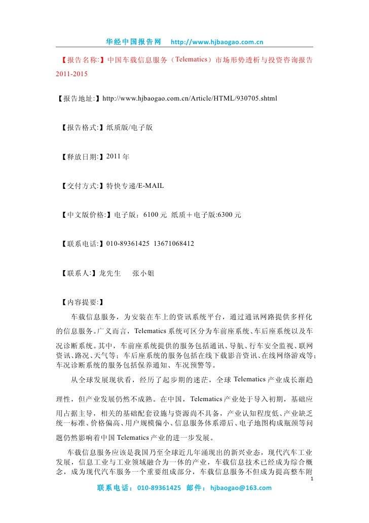 华经中国报告网          http://www.hjbaogao.com.cn 【报告名称:】中国车载信息服务(Telematics)市场形势透析与投资咨询报告2011-2015【报告地址:】http://www.hjbaogao.co...