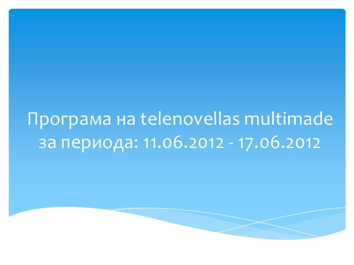 Програма на telenovellas multimade за периода: 11.06.2012 - 17.06.2012