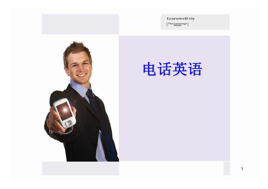 电话英语       1