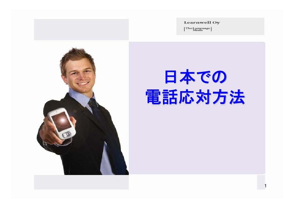 日本での電話応対方法         1