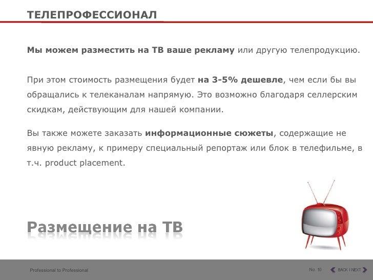 Мы можем разместить на ТВ ваше рекламу  или другую телепродукцию.  При этом стоимость размещения будет  на 3-5% дешевле , ...