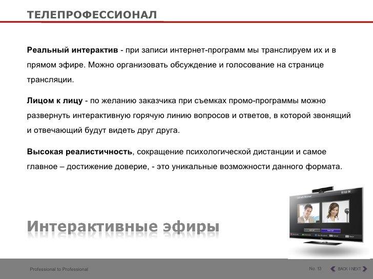 Реальный интерактив  - при записи интернет-программ мы транслируем их и в прямом эфире.Можно организовать обсуждение и го...