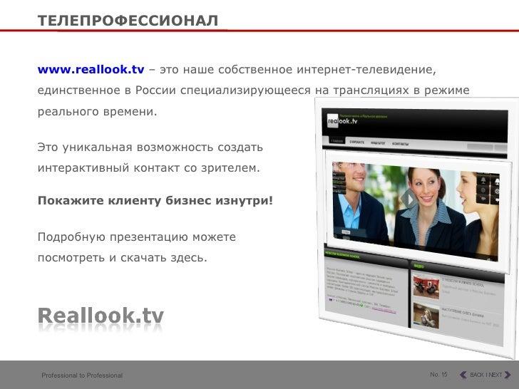 www.reallook.tv   – это наше собственное интернет-телевидение, единственное в России специализирующееся на трансляциях в р...