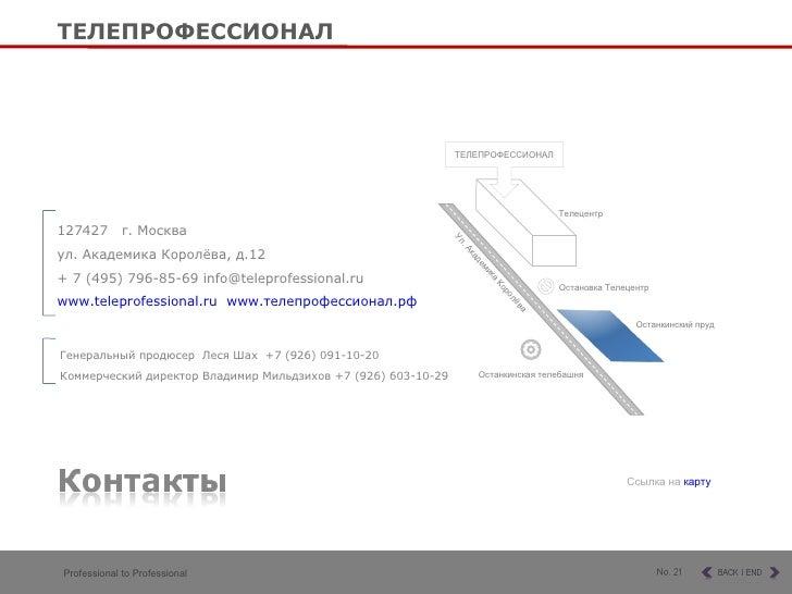 127427  г. Москва ул. Академика Королёва, д.12  + 7 (495) 796-85-69  info@teleprofessional.ru www.teleprofessional.ru   ww...