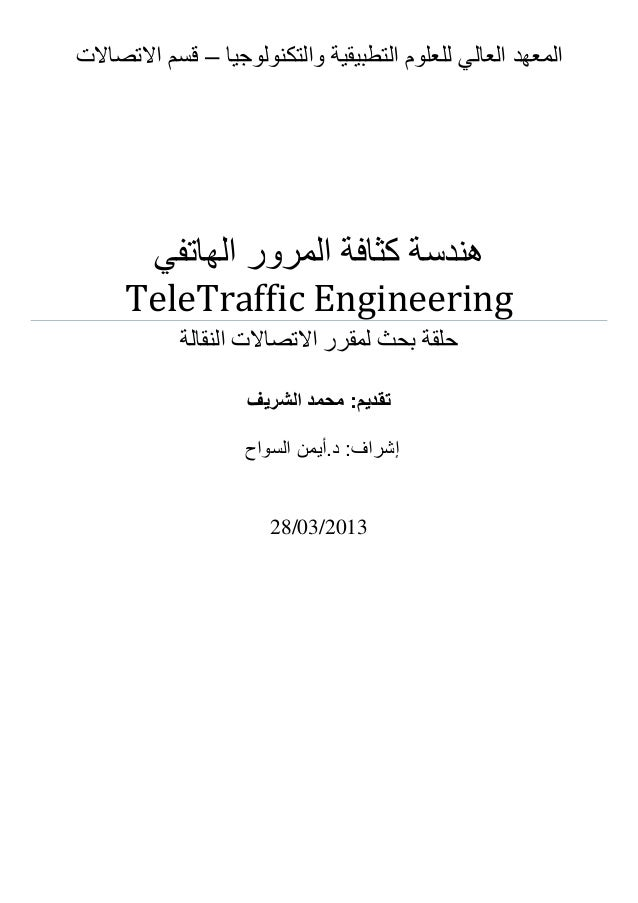 المعهد العالي للعلوم التطبيقية والتكنولوجيا قسم الاتصالات –  هندسة كثافة المرور الهاتفي  TeleTraffic Engineering  حلقة بحث...