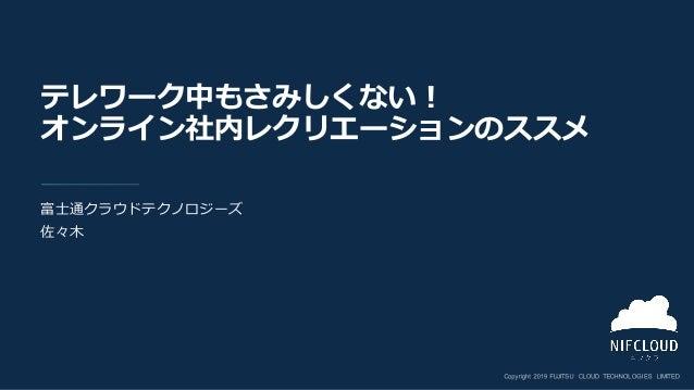 富士通クラウドテクノロジーズ 佐々木 テレワーク中もさみしくない! オンライン社内レクリエーションのススメ