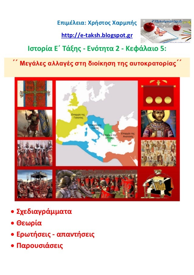 Επιμέλεια: Χρήστος Χαρμπής http://e-taksh.blogspot.gr Ιστορία Ε΄ Τάξης - Ενότητα 2 - Κεφάλαιο 5: ΄΄ Μεγάλες αλλαγές στη δι...