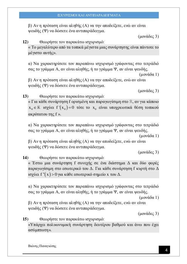 Βιώνης Παναγιώτης 4 ΙΣΧΥΡΙΣΜΟΙ ΚΑΙ ΑΝΤΙΠΑΡΑΔΕΙΓΜΑΤΑ β) Αν η πρόταση είναι αληθής (Α) να την αποδείξετε, ενώ αν είναι ψευδή...