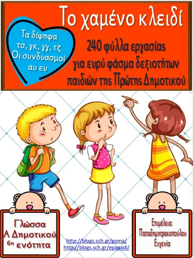 http://blogs.sch.gr/goma/ http://blogs.sch.gr/epapadi/