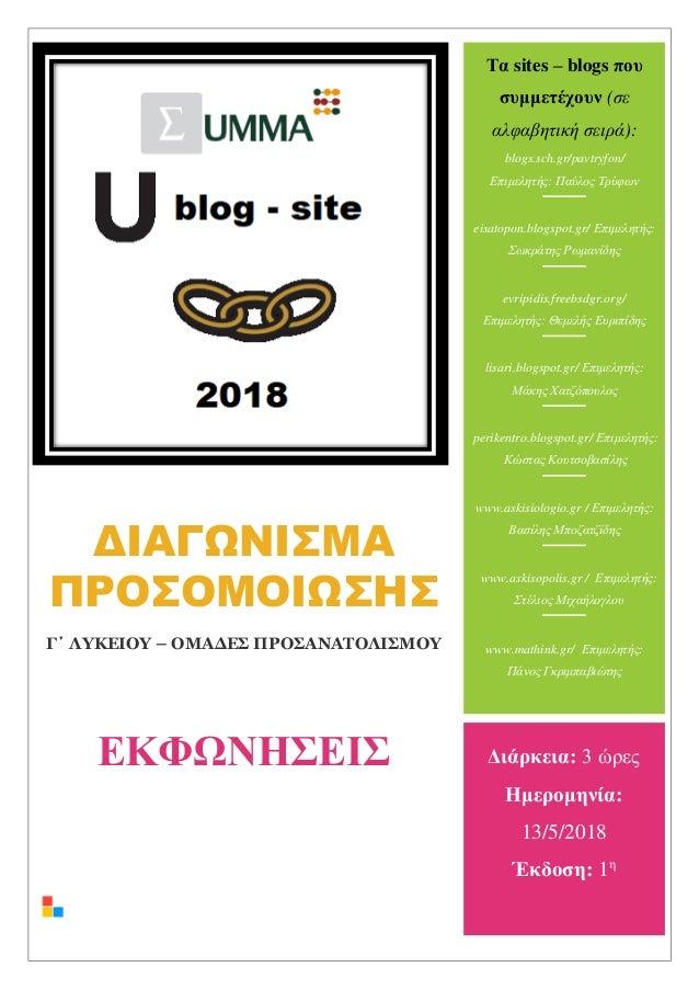 ΔΙΑΓΩΝΙΣΜΑ ΠΡΟΣΟΜΟΙΩΣΗΣ Γ΄ ΛΥΚΕΙΟΥ – ΟΜΑΔΕΣ ΠΡΟΣΑΝΑΤΟΛΙΣΜΟΥ ΕΚΦΩΝΗΣΕΙΣ Τα sites – blogs που συμμετέχουν (σε αλφαβητική σει...