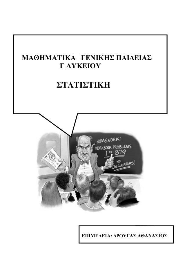 ΜΑΘΗΜΑΤΙΚΑ ΓΕΝΙΚΗΣ ΠΑΙ∆ΕΙΑΣ http://mathhmagic.blogspot.gr/ ΜΑΘΗΜΑΤΙΚΑ ΓΕΝΙΚΗΣ ΠΑΙ∆ΕΙΑΣ Γ ΛΥΚΕΙΟΥ ΕΠΙΜ.∆ΡΟΥΓΑΣ ΑΘΑΝΑΣΙΟΣ 1 ...