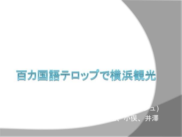 チーム  小3井  (コキューブハッシュ) 小出、小池、小俣、井澤