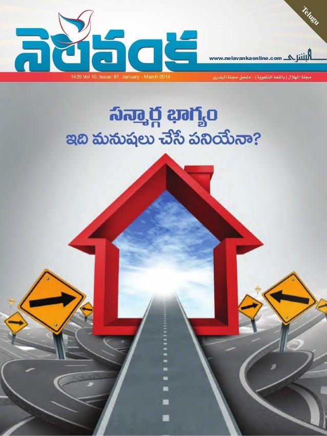 gu lu Te www.nelavankaonline.com 1435 Vol 10, Issue: 81 January - March 2014  مجلة الهالل (باللغة التلغوية) - ملحق مجلة ا...