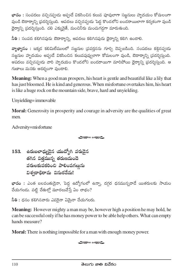 I have money meaning in telugu