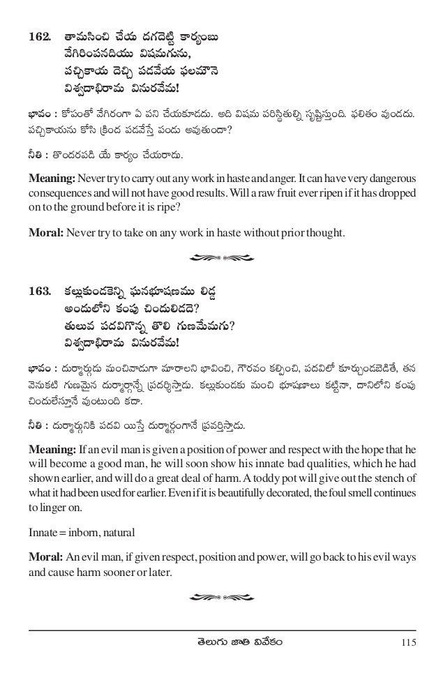 Telugu jaati vivekam