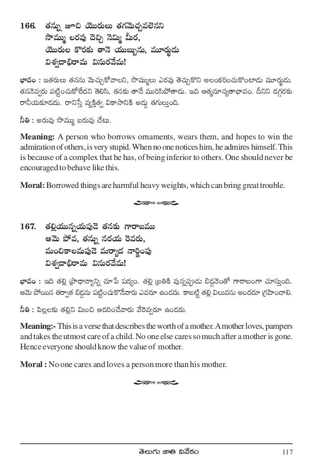 Not worthy meaning in telugu