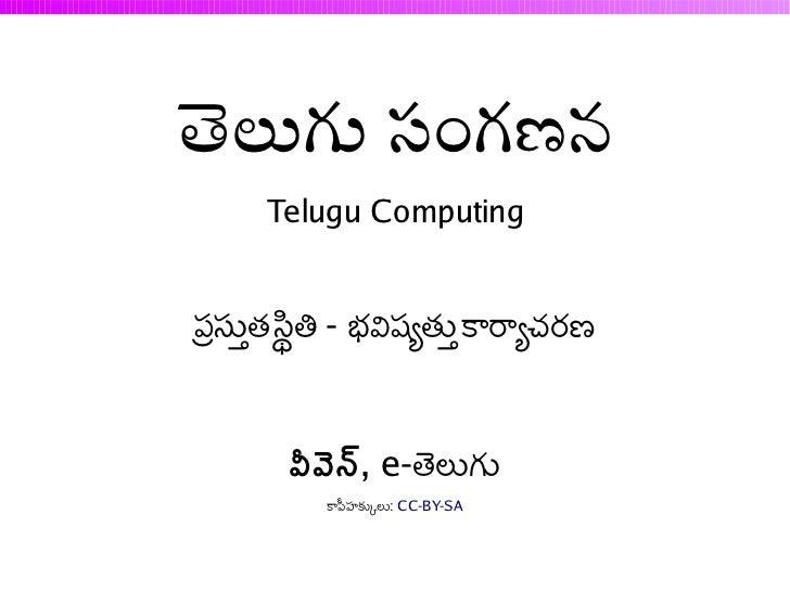 తలుగు సంగణనె       Telugu Computingప్రస్తుతుత స్థితి - భవిష్యతుతు కార్యచరణ         వీవెన, e-తెలుగు            కాపీహక్కులు:...