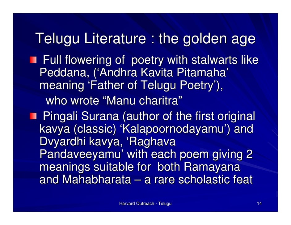 Telugu Language Conf In Harvard2
