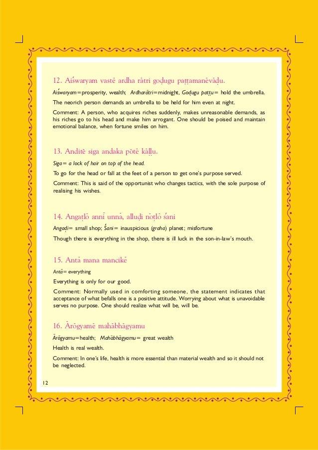 information about village life in telugu language