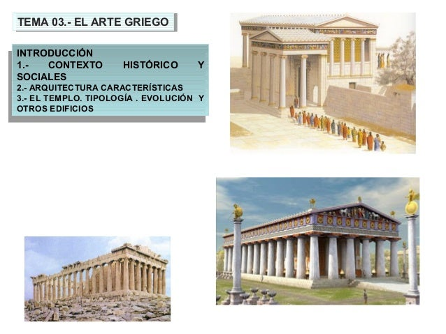 Tema 03 arte griego la arquitectura curso 2014 2015 for Aulas web arquitectura