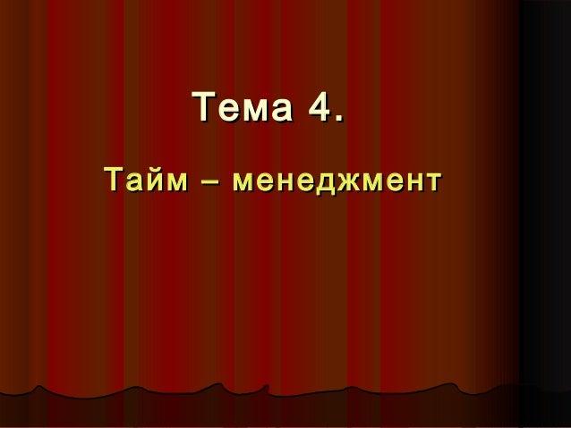 Тема 4. Тайм – менеджмент