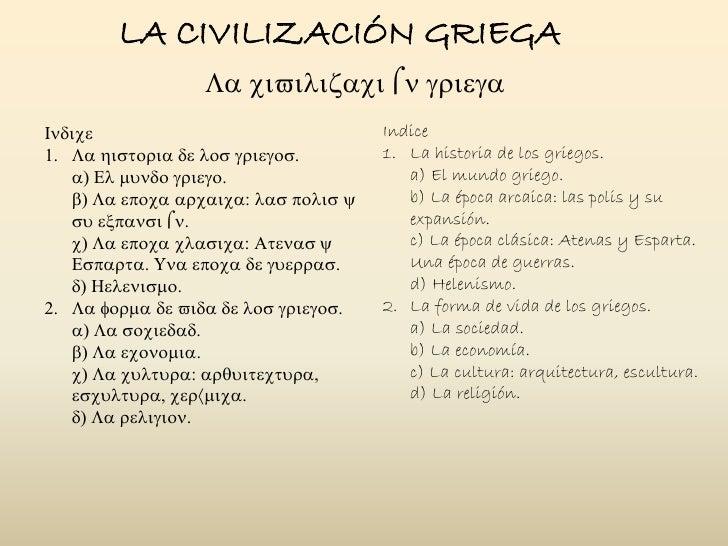 LA CIVILIZACIÓN GRIEGA                  La civiliacin griegaIndice                                Indice1. La historia d...