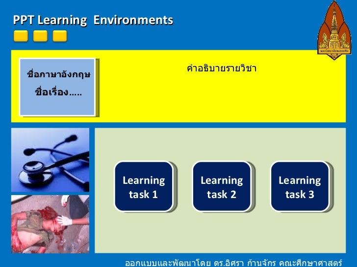 PPT Learning  Environments ออกแบบและพัฒนาโดย ดร . อิศรา ก้านจักร คณะศึกษาศาสตร์ ม . ขอนแก่น ชื่อภาษาอังกฤษ ชื่อเรื่อง .......