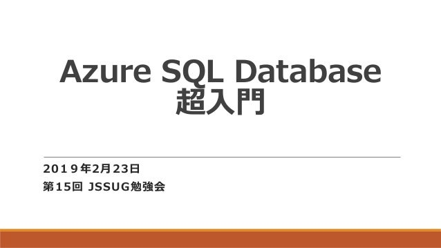 Azure SQL Database 超入門 2019年2月23日 第15回 JSSUG勉強会