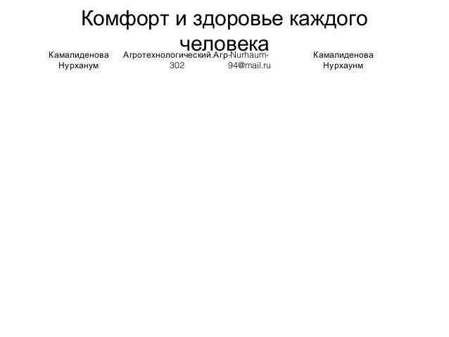 Комфорт и здоровье каждого человекаКамалиденова Нурханум . -Агротехнологический Агр 302 Nurhaum- 94@mail.ru Камалиденова Н...