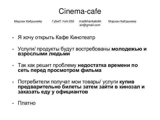 Cinema-cafe • Я хочу открыть Кафе Кинотеатр • Услуги/ продукты будут востребованы молодежью и взрослыми людьми • Так как р...