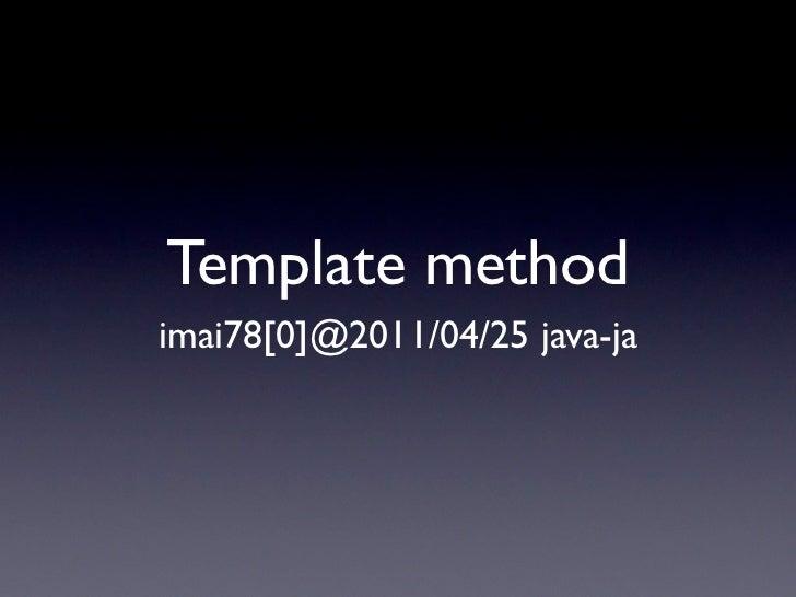 Template methodimai78[0]@2011/04/25 java-ja