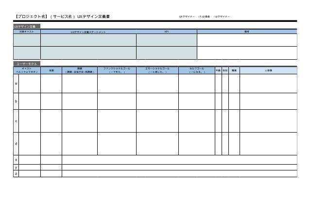 template uxデザイン定義書 2013 01 26更新