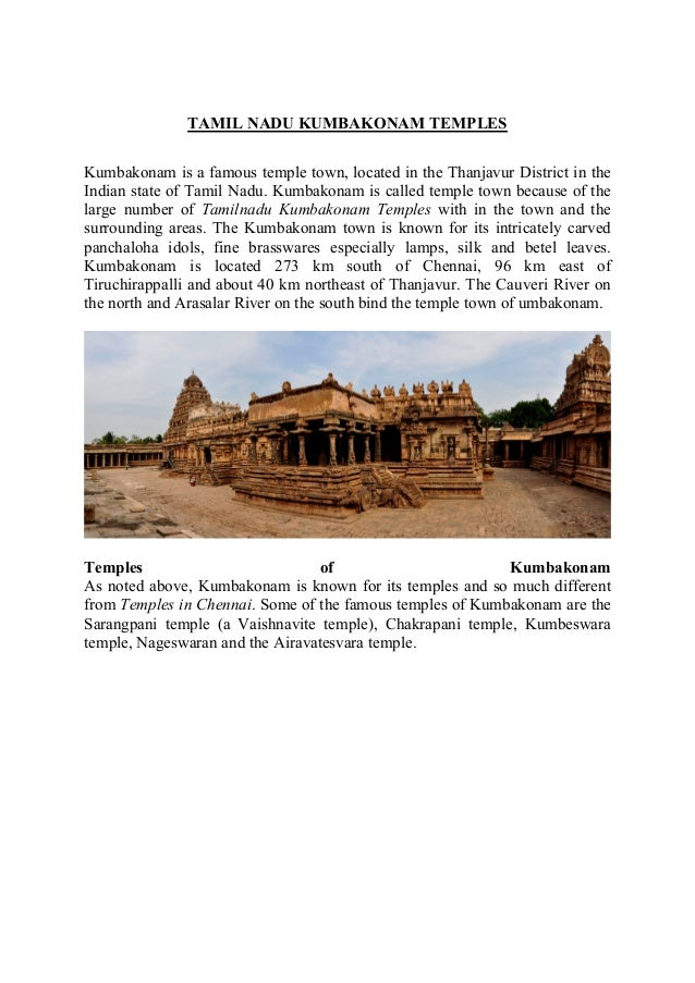 TAMIL NADU KUMBAKONAM TEMPLES Kumbakonam is a famous temple town, located in the Thanjavur District in the Indian state of...