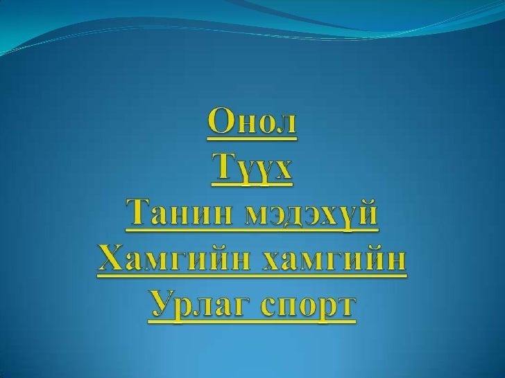 Онол1       2       3        4        5        6 7    8       9       10       11       12    13                Буцах