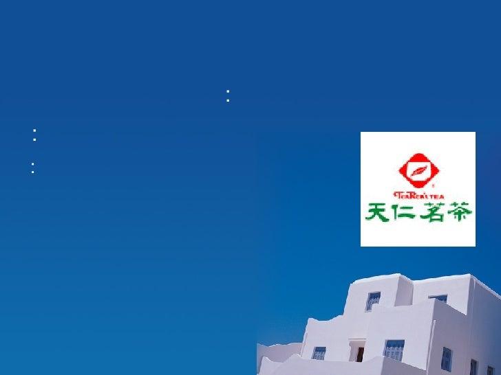 The Introduction of Advertising subject : Ten Ren tea company <ul><li>class : NE3A </li></ul><ul><li>members :   Joan  -20...