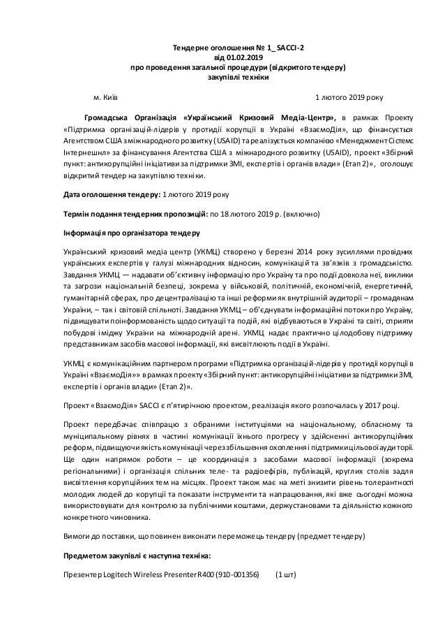 Тендерне оголошення № 1_ SACCI-2 від 01.02.2019 про проведення загальної процедури (відкритого тендеру) закупівлі техніки ...