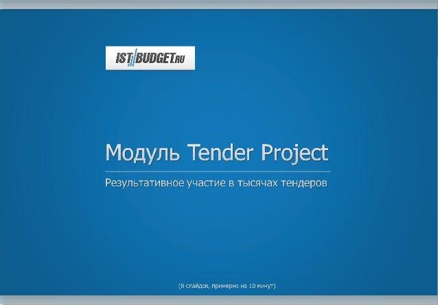 Типовой проект участия в тендере Типовой проект участия в тендере 2 / 8 Тендерный отдел не всегда может эффективно участво...
